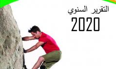 HCD releases its annual report for the year 2020